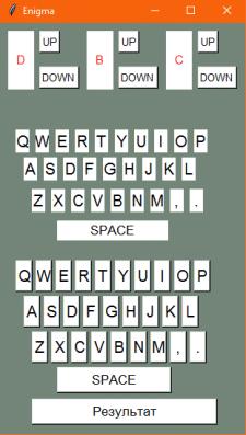 Электронная версия шифровальной машины Enigma