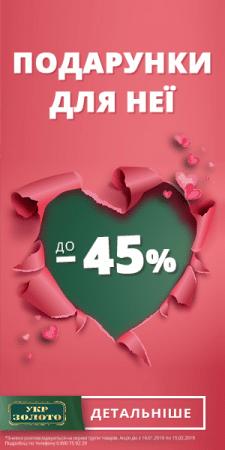 Баннер для рекламной компании Укрзолото