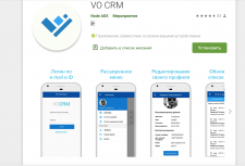 VO CRM Android