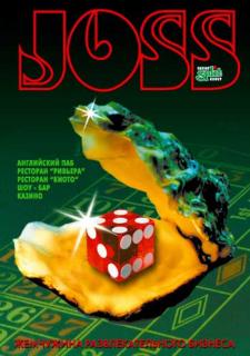Плакат казино JOSS