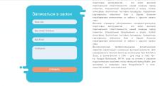 Добавление формы на сайт