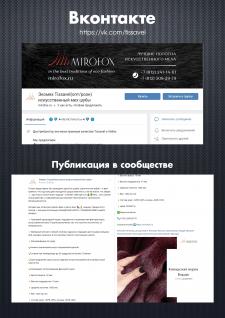 Дистрибьютор эко-меха премиум качества / Вконтакте