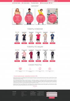 Интернет магазин одежды для дома