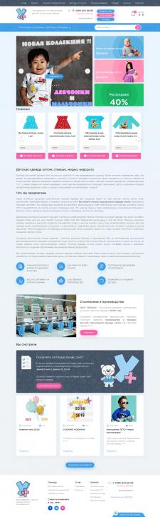 Сайт Производства и продажи детской одежды