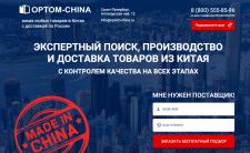 Landing page оптовые поставки из Китая