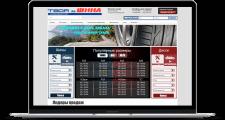 Интернет-магазин по продаже автомобильных шин