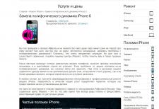 Рерайт текстов по ремонту мобильных телефонов