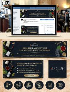 Дизайн для: VinGurman | Купить аксессуары и шкафы