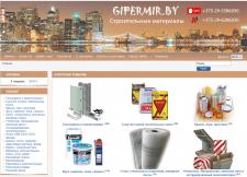 Интернет- магазин строительных материалов