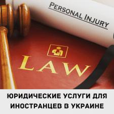 Юридические услуги для иностранцев в Украине