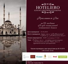 Электронный пригласительный Hoteliero