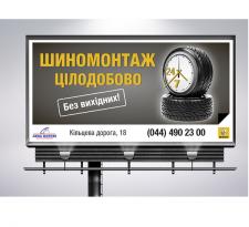"""Бигборд для компании """"Renault"""""""