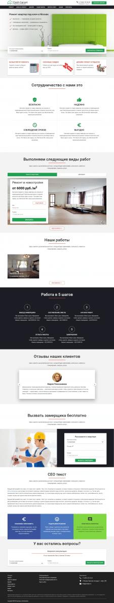 Ремонт квартир под ключ в Москве - dashgarant.ru