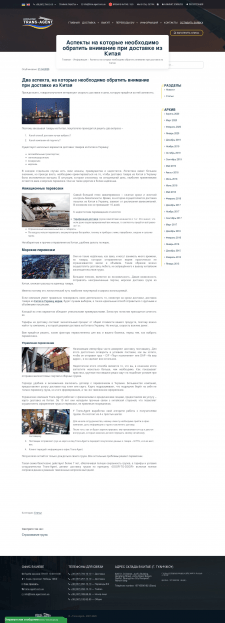 Статья о доставке из Китая