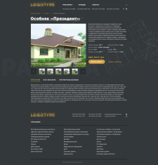 Интернет-каталог архитектурного агенства