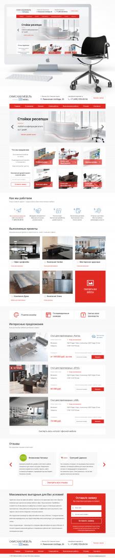 """Редизайн сайта компании """"Офисная мебель"""""""