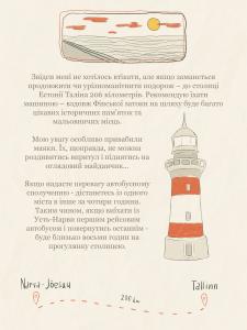 Иллюстрация, отрывок из очерка