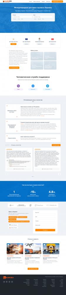 Доработки и правки сайта на Wordpress