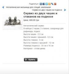 """Наполнение сайта """"Магазин декора DenizDeсor"""""""