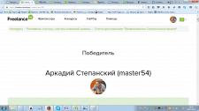 """Слоган-победитель для компании """"ПСК"""""""