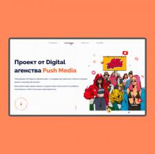 PushMedia | Landing Page