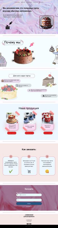 Сайт для кондитерской