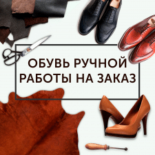 Баннер для мастера по пошиву обуви