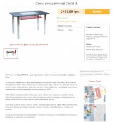 Написание уникальных описаний для сайта мебели