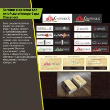 Лого и визитки для ресторана Chessnock