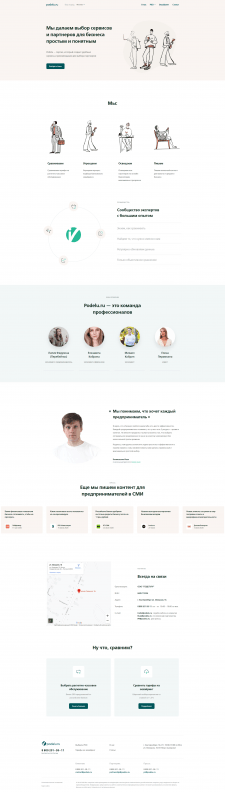 Разработка корпоративного сайта podelu