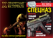 Передняя и задняя обложки журнала Спецназ