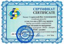 """Сертификат """"Веб-дизайнер"""""""