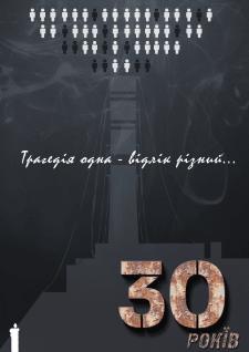 """Плакат  """"30 років Чорнобильської трагедії"""""""