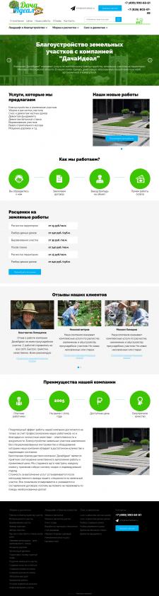 Корпоративный сайт, г. Москва