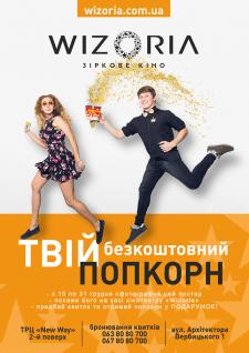 плакат для кинотеатра