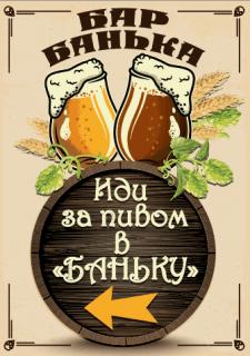Постер Банька