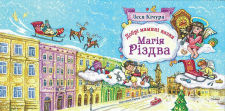 Добрі мамині казки. Магія Різдва