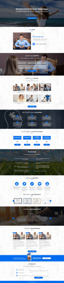 Сайт психолога kurhuzov.com