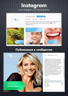 Стоматология / Instagram