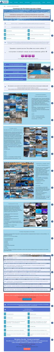 Текст для посадочной страницы по бассейнам