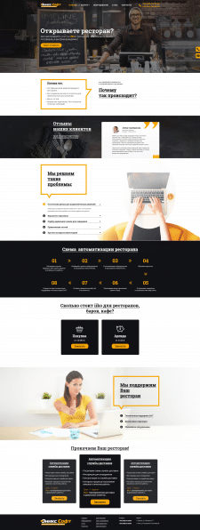 Дизайн landing page. Onix-soft.