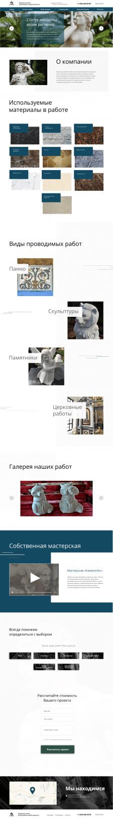Дизайн Каменотес (Корпоративный сайт)
