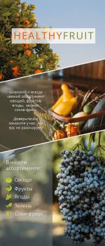 Магазин фруктов и овочей