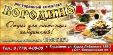 Рекламный билборд 3х6 - 9