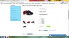 Наполнение сайта товарами. OpenCart