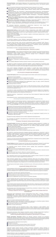 УСЛУГИ | Бюро переводов UA.contact