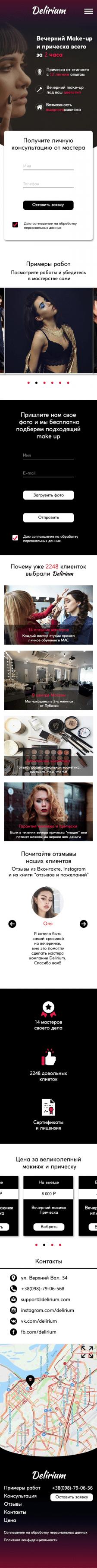 Дизайн лендинга для студии make up