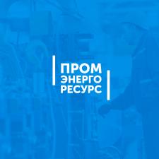 Сайт + Логотип для ПРОМЭНЕРГОРЕСУРС
