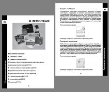 Верстка ч/б инструкции для фитнес-аппарата-2