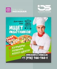 """Баннер """"Кухня ищет работников"""""""